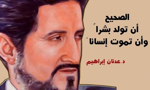 حكم واقوال عدنان ابراهيم مصورة