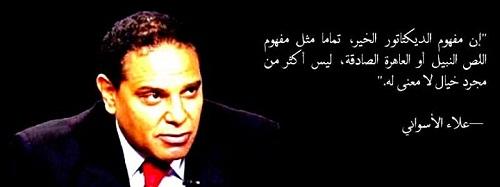 حكم واقوال علاء الأسواني مصورة