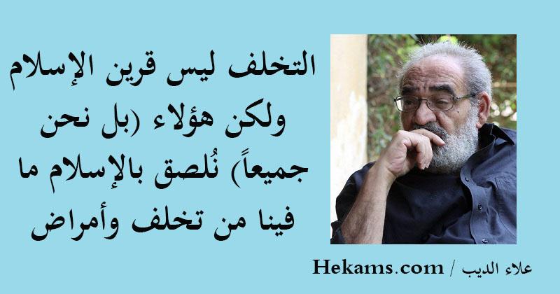 أقوال علاء الديب