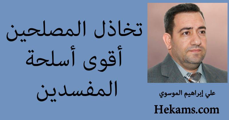 اقوال علي إبراهيم الموسوي