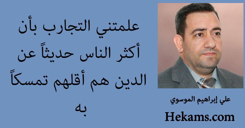 أقوال علي إبراهيم الموسوي