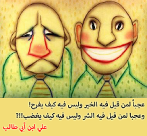 حكم واقوال علي ابن أبي طالب