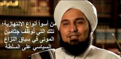 حكم واقوال علي الجفري مصورة