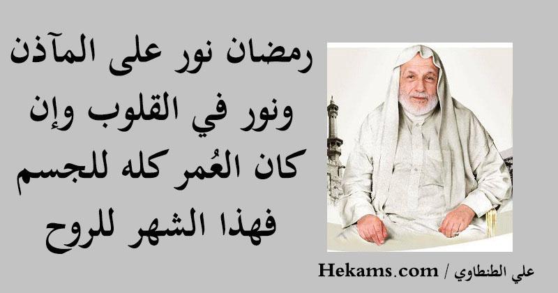 اجمل ما قالت العرب عن رمضان حكم