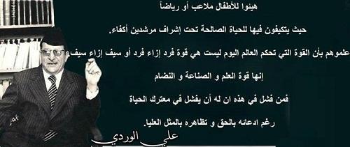 حكم واقوال علي الوردي مصورة