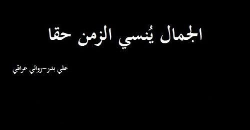 حكم واقوال علي بدر مصورة