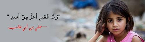 حكم واقوال علي بن أبي طالب مصورة