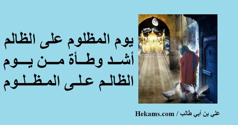 يوم المظلوم على الظالم أشد وطأة من يوم الظالم على المظلوم علي بن أبي طالب حكم
