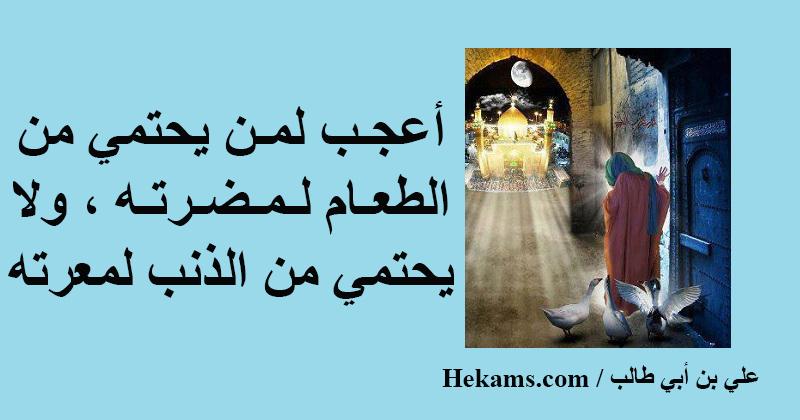 أقوال علي بن أبي طالب