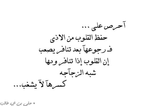 حكم واقوال علي بن أبي طالب
