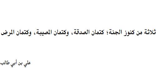 حكم واقوال علي بن ابن طالب