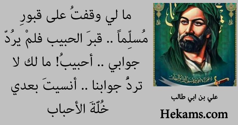 اقوال علي بن ابي طالب عن الحب