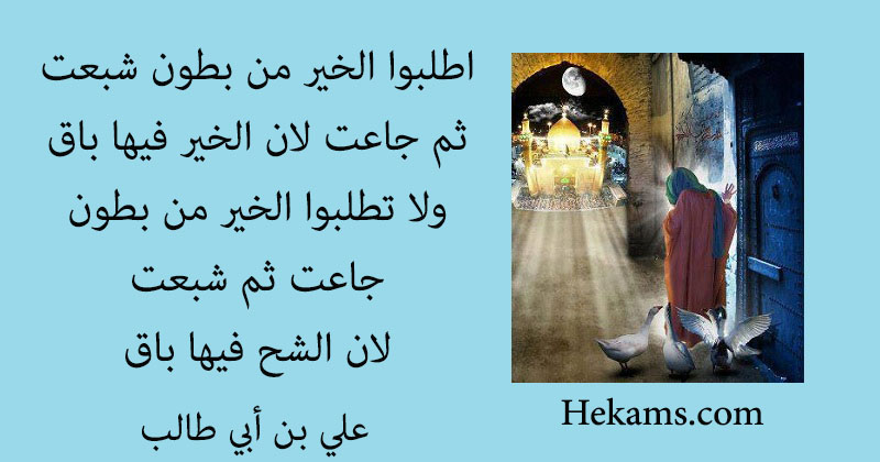 أقوال علي بن ابي طالب