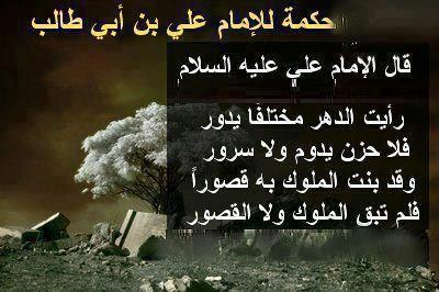 حكم واقوال علي بن ابي طالب
