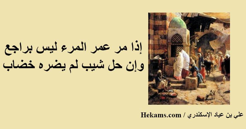 أقوال علي بن عياد الإسكندري