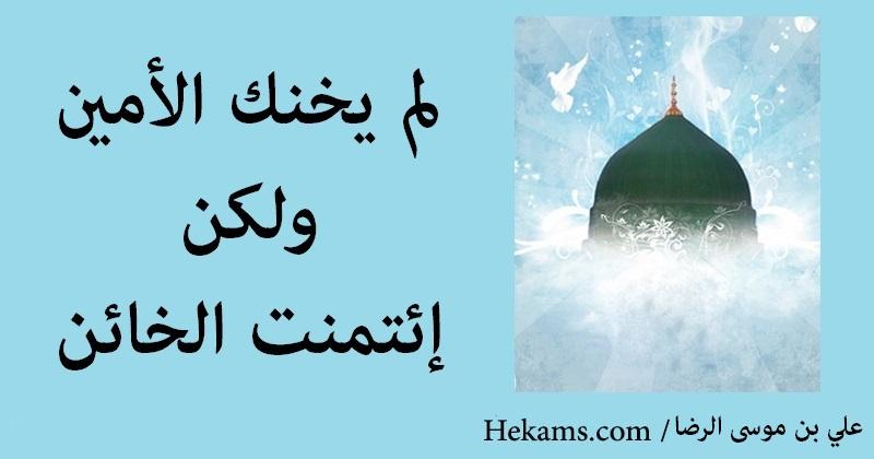 اقوال علي بن موسى الرضا