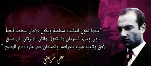حكم واقوال علي شريعتي مصورة