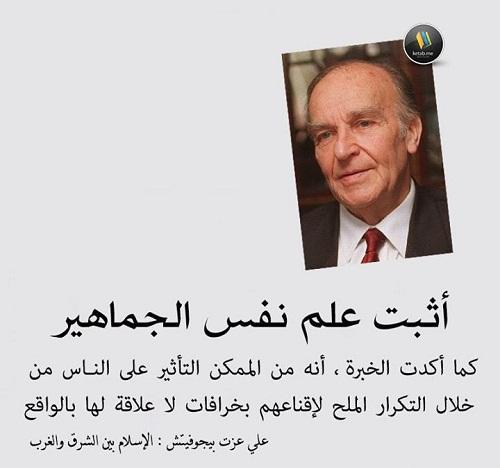 حكم واقوال علي عزت بيغوفيتش مصورة