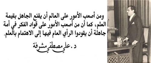 حكم واقوال علي مصطفى مشرفة