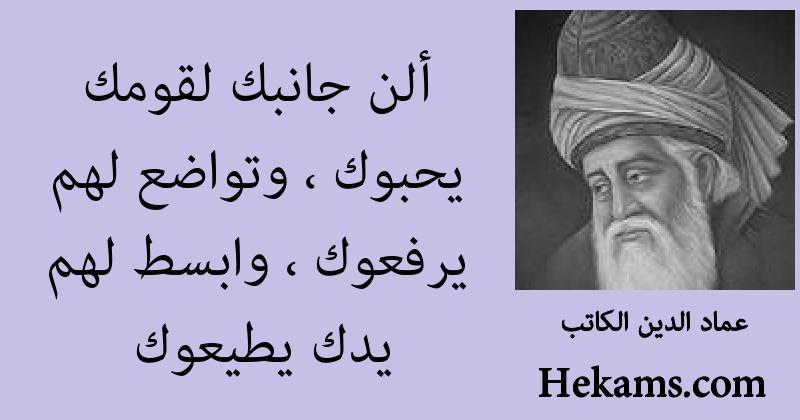 أقوال عماد الدين الكاتب