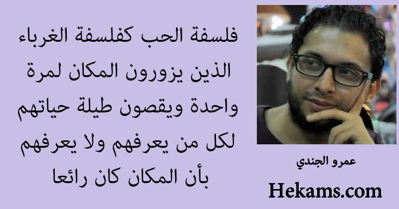 أقوال عمرو الجندي