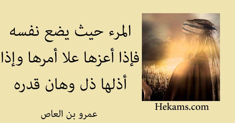 أقوال عمرو بن العاص