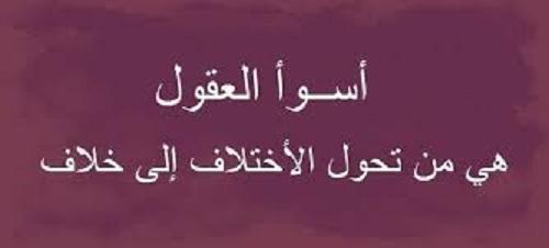 حكم واقوال عمرو خالد