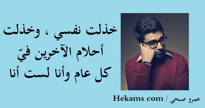 أقوال عمرو صبحي