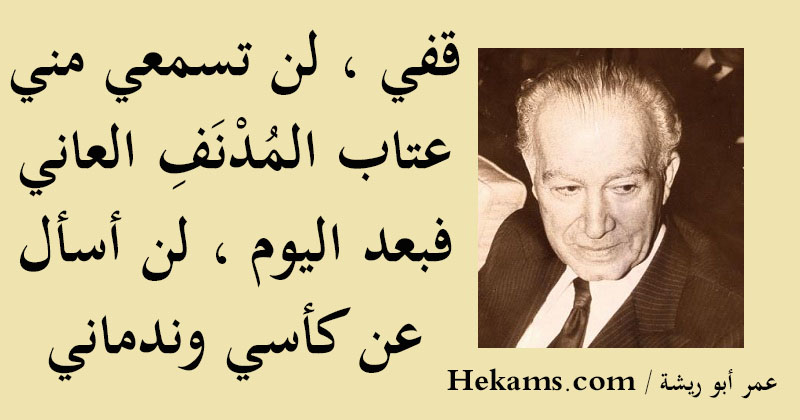أقوال عمر أبو ريشة