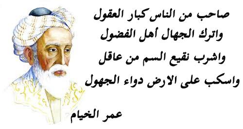 حكم واقوال عمر الخيام مصورة