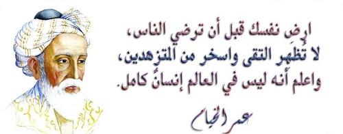 حكم واقوال عمر الخيام