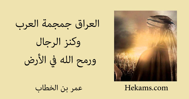 أقوال عمر بن الخطاب