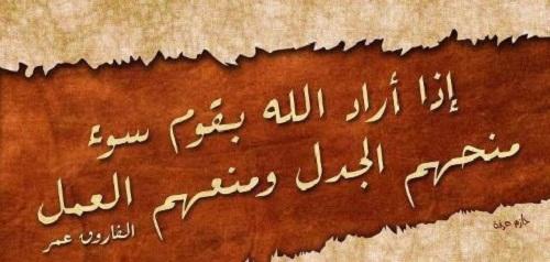 اذا اراد الله بقوم سوءا منحهم الجدل ومنعهم العمل عمر بن الخطاب حكم