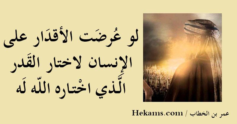 سمع عمر بن الخطاب صوت بطنه من شدة جوعه فقال قرقر أو لا حكم