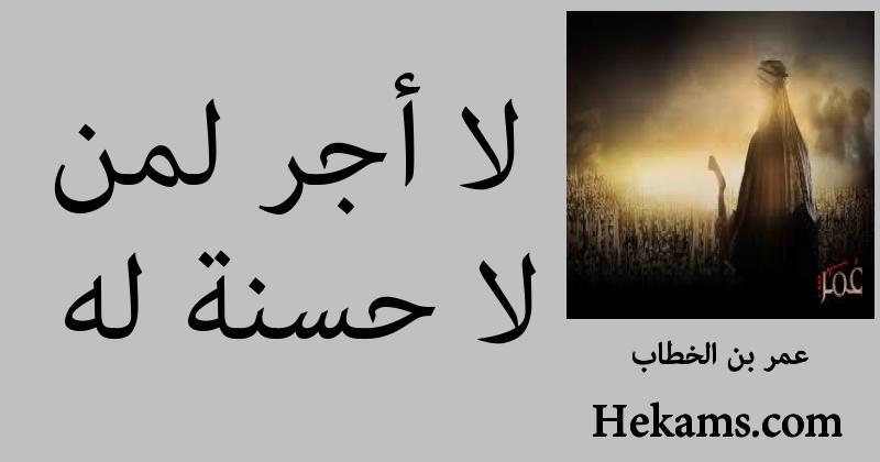 أجمل ما قال عمر بن الخطاب حكم