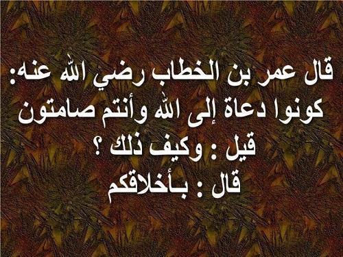 عمر بن الخطاب قال عمر بن الخطاب رضي الله عنه كونوا دعاة إلى الله حكم