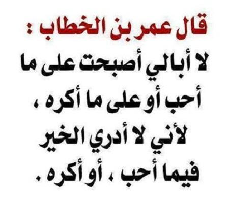 حكم واقوال عمر بن الخطاب مصورة