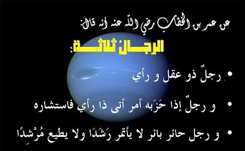 حكم واقوال عمر بن الخطاب