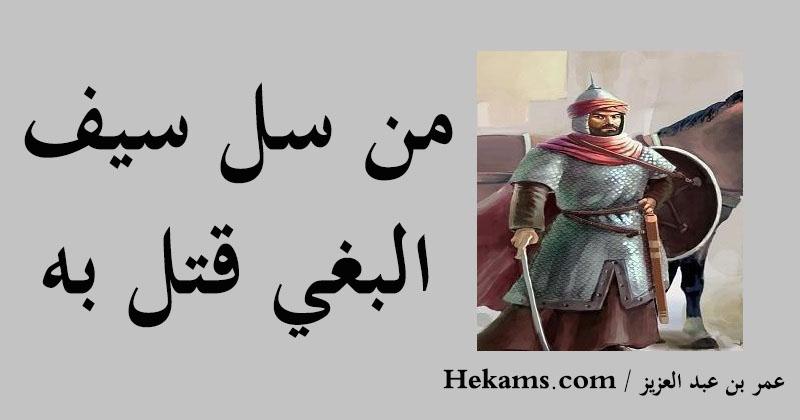 أقوال عمر بن عبد العزيز