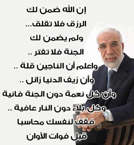 حكم واقوال عمر عبد الكافي