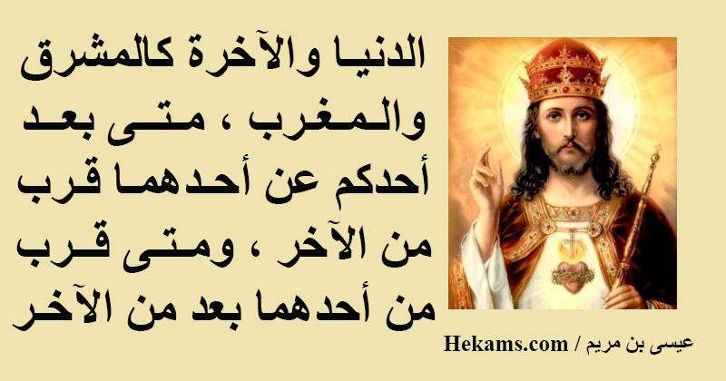 أقوال عيسى بن مريم