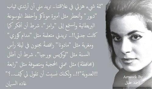 حكم واقوال غادة السمان مصورة