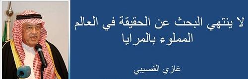 حكم واقوال غازي عبد الرحمن القصيبي