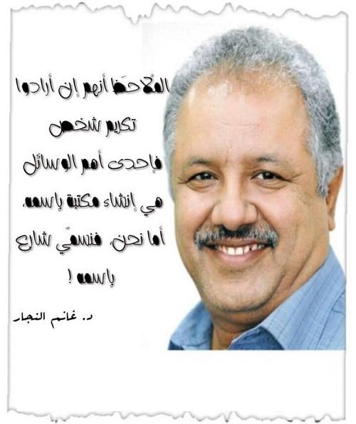 حكم واقوال غانم النجار مصورة