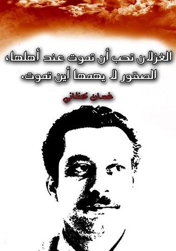 حكم واقوال غسان كنفاني مصورة