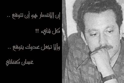 حكم واقوال غسان كنفاني