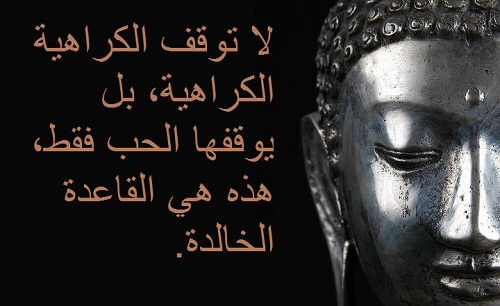 حكم واقوال غوتاما بودا