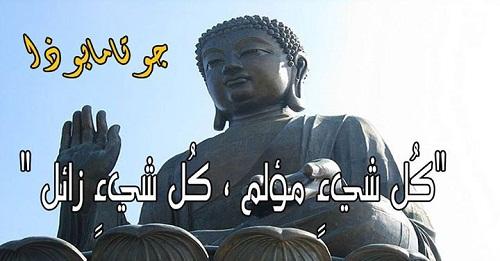 حكم واقوال غوتاما بودا مصورة