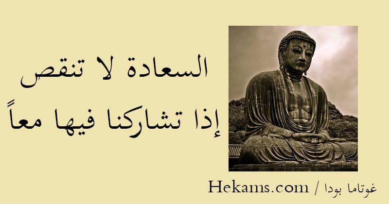 أقوال غوتاما بودا