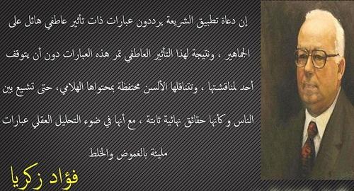 حكم واقوال فؤاد زكريا مصورة